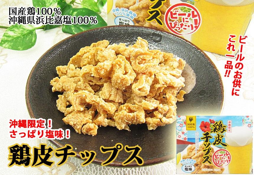 沖縄限定!さっぱり塩味!鶏皮チップス