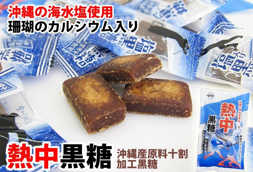 熱中黒糖 沖縄の海水塩使用