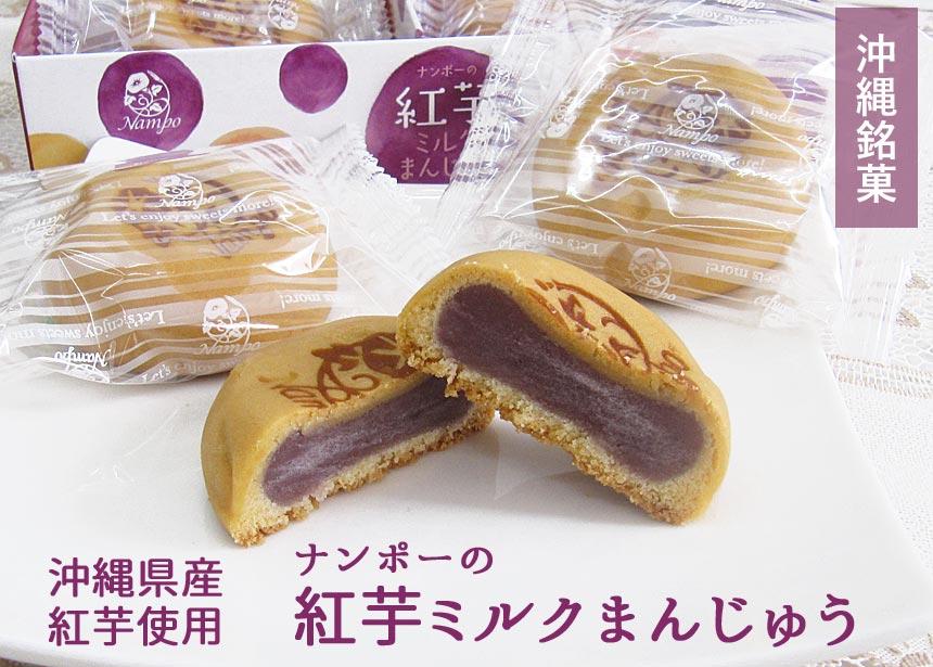 ナンポーの紅芋ミルクまんじゅう 沖縄産紅いも使用