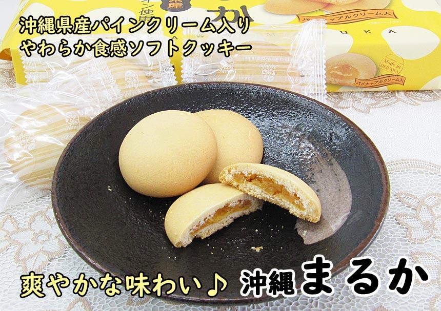 なんぽーのぱいんばたけ(沖縄素地とクッキーパイン味)