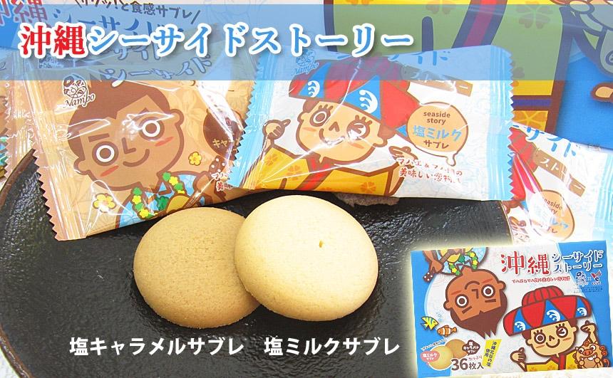 ナンポーの沖縄シーサー度ストーリー 塩キャラメルサブレ&塩ミルクサブレ