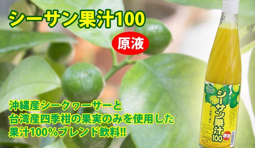 シーサン果汁100原液