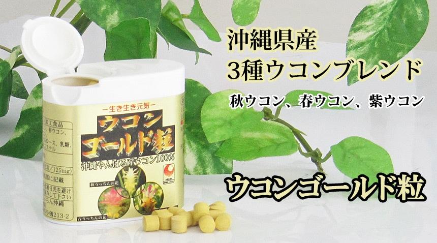 沖縄産ウコン ウコンゴールド粒