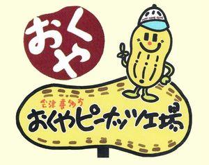 ピーナッツトップ画像