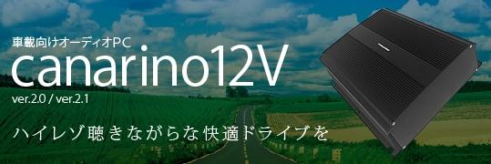 canarino12V