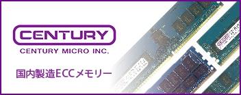 centurymicro