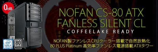 NOFAN CS80