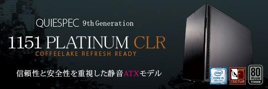 PLATINUM CLR