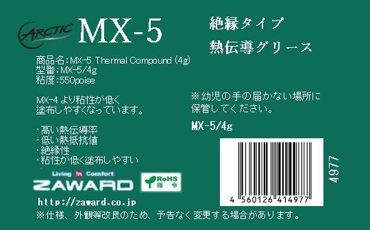 MX-5/4g ステッカー