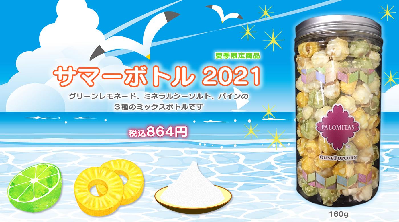 夏季限定ポップコーン サマーボトル2021 グリーンレモネード・ミネラルシーソルト・パインの3種ミックスボトル