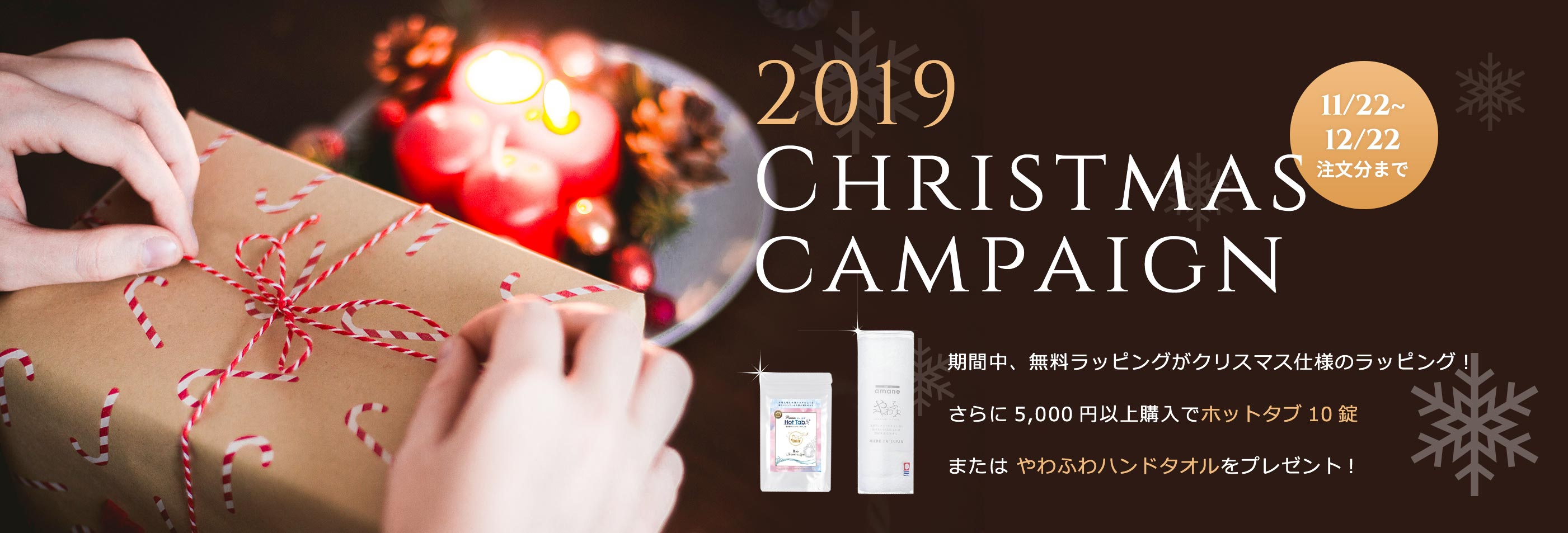 2019Christmascampaign
