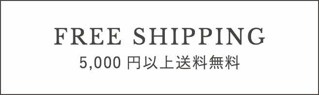 FREE SHIPPING 5,000円以上送料無料