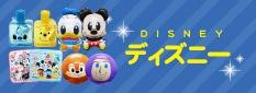 ディズニーおもちゃ