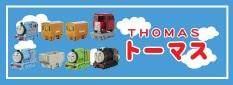 機関車トーマスおもちゃ