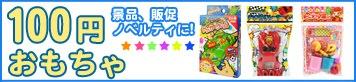 100円玩具