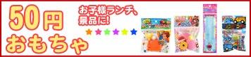 50円玩具