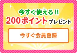 今すぐ使える200ポイントプレゼント 今すぐ会員登録