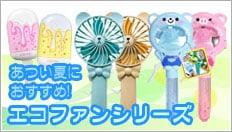 エコファン・ハンド扇風機
