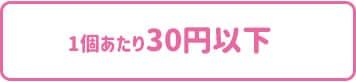 30円以下