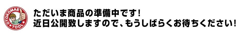 近日公開!