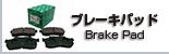 ブレーキパッド