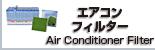 エアコンフィルター