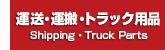 運送・運搬・トラック用品