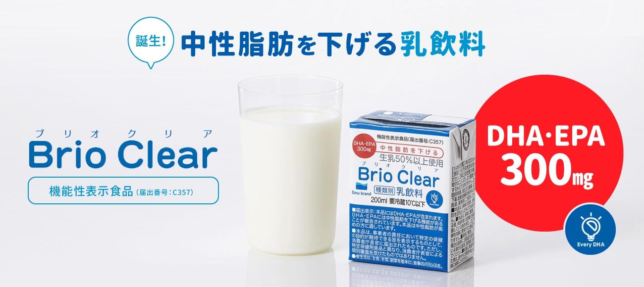 中性脂肪を下げる乳飲料 Brio Clear