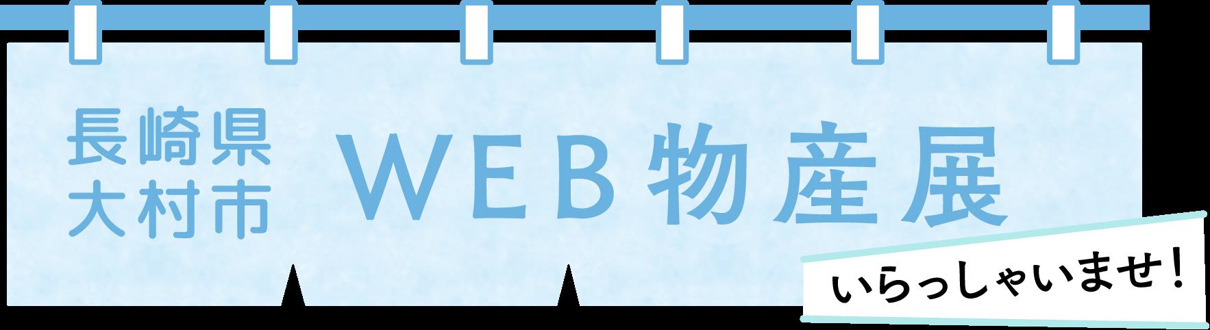 長崎県大村市WEB物産展
