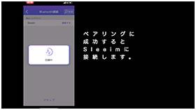 Sleeimのペアリング iOS編
