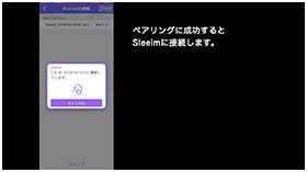 Sleeimのペアリング Android編