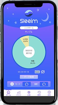 Sleeimのアプリ画面