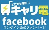 キャリ電facebookへ