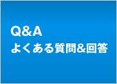 Q&A よくある質問と回答