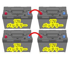 12Vバッテリー直列接続図