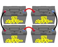 12Vバッテリー並列接続図