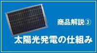 商品解説�太陽光発電とは?