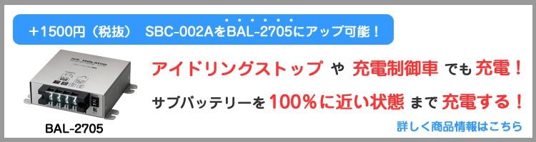 +1500円(税抜)でBAL-2705に変更可能