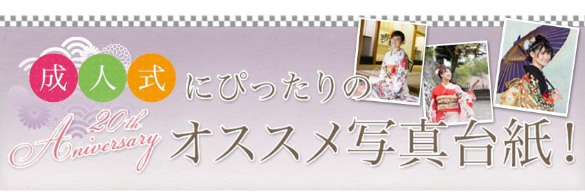 成人式にぴったりのおすすめ写真台紙!