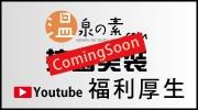 https://gigaplus.makeshop.jp/onsennomoto/MOVE/hukurikousei2.jpg