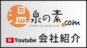 https://gigaplus.makeshop.jp/onsennomoto/MOVE/on-youtube.jpg