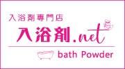 入浴剤.netへ