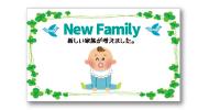 11)家族が増えました