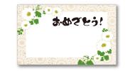 7)おめでとう