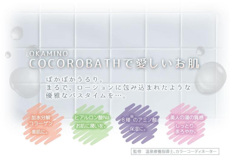 cocorobath