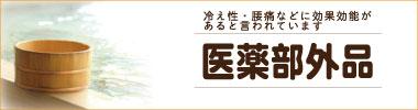 医薬部外品ページ