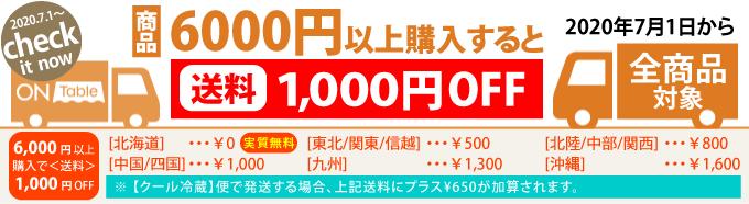 14,000円以上のご購入で発送料無料