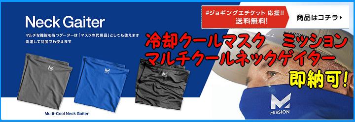 ミッション マルチクールネックゲイター クールマスク クールネック 冷却スポーツマスク通販 オンズ