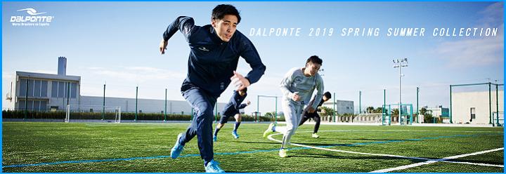 Dalponte(ダウポンチ)2019SS春夏通販