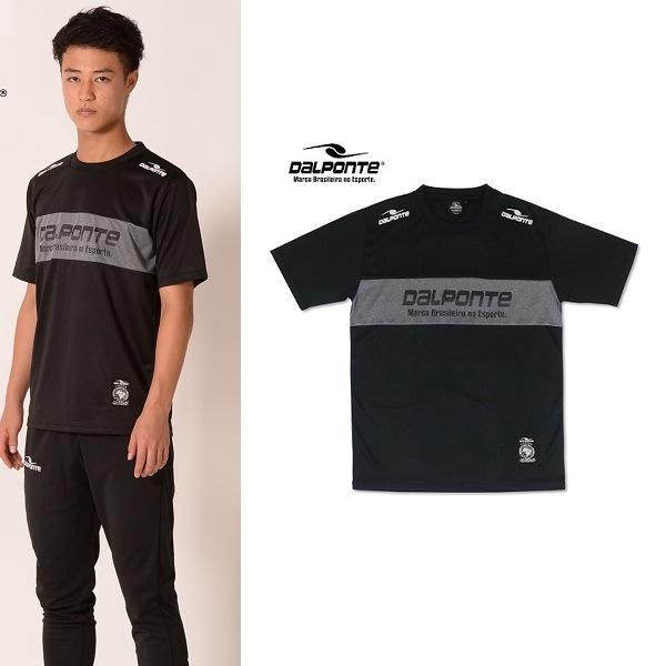 半袖プラクティスTシャツ(ブラック)・Dalponte(ダウポンチ)2020福袋解体セール・DPZ-WS1920
